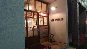 代々木上原駅から歩いて1分程度。閑静な住宅街に佇む、「按田餃子」。異国感漂う入口を空けると、ふわっとなんともいえない温かい空気が体を包みこみます。