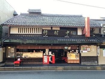 「中村軒」は、全国的にも有名な桂離宮前に店を構える老舗和菓子店。