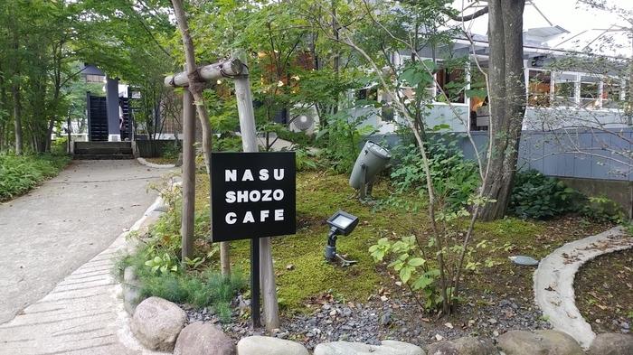 那須高原の爽やかな自然の中にとても素敵なカフェがあるのをご存知でしょうか?「NASU SHOZO CAFE」は、カフェを営む経営者さん達の間でも一目置かれるほどの存在。全国から連日多くの観光客で賑わうスポットです。