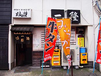 地下鉄東西線の青葉通一番町駅から徒歩約6分。仙台駅からだと徒歩約18分、タクシーで約5分の距離にある「一隆 (いちりゅう)」本店。