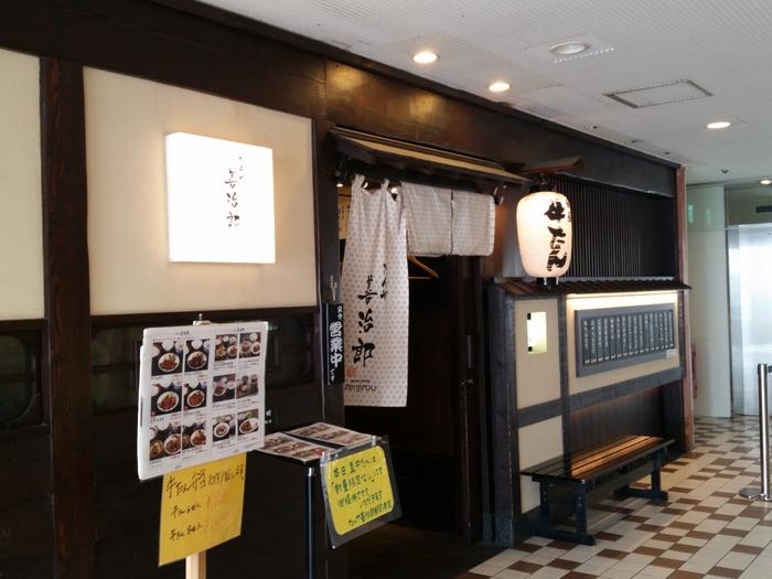 仙台駅西口の目の前、徒歩約2分の距離にある、アクセス抜群の「たんや善治郎」仙台駅前本店。
