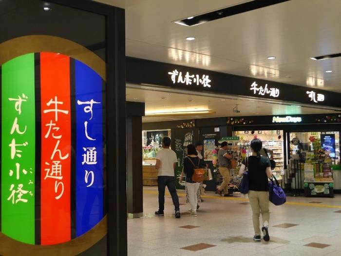 見どころの多い仙台、観光やビジネス、または乗り換えで利用される方など、ちょっと立ち寄る場合、仙台駅3階の新幹線中央改札の外にある、牛たんの専門店が並ぶ「牛たん通り」で食事はいかがでしょうか。