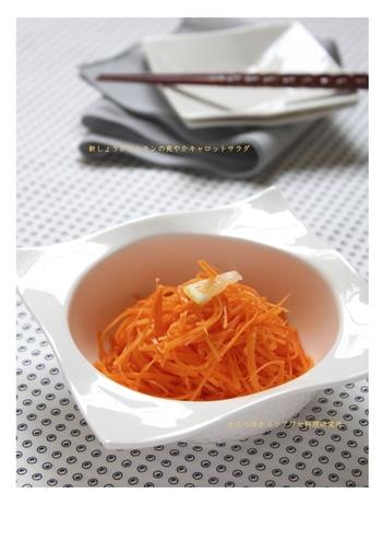 新生姜の清涼感で人参がモリモリ食べられる「新しょうがとレモンの爽やかキャロットサラダ」。にんじんのオレンジが色鮮やかで、晩ごはんに、あと一品足りないな…という時にもおすすめです。