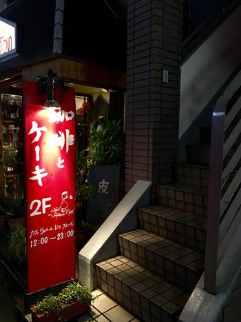 下北沢駅から歩いて約3分のところにある「ヴォルール・ドゥ・フルール 下北沢南店 (Voleur de Fleur 花泥棒) 」。赤い看板に、手書きの白い「珈琲とケーキ」という文字が目印です。お店は階段を上った2階にあります。