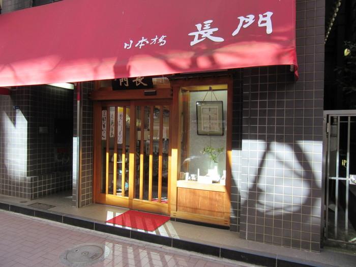 東京駅八重洲北口から徒歩2分に暖簾を下ろす「日本橋 長門(ながと)」は、創業300余年を誇る老舗和菓子店です。創業したのは、徳川吉宗が将軍であった江戸中期。代々徳川家の菓子司をつとめてきた由緒あるお店です。