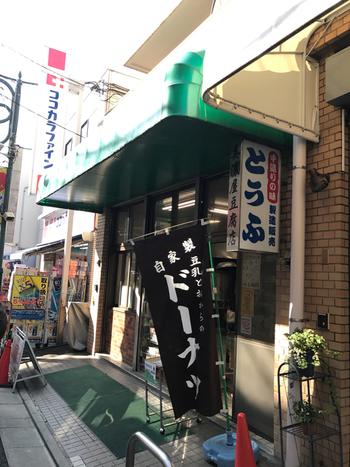 井の頭線の東松原駅からすぐの所にある「美濃屋豆腐店」は、豆乳とおからで作ったドーナツが人気のお店です。