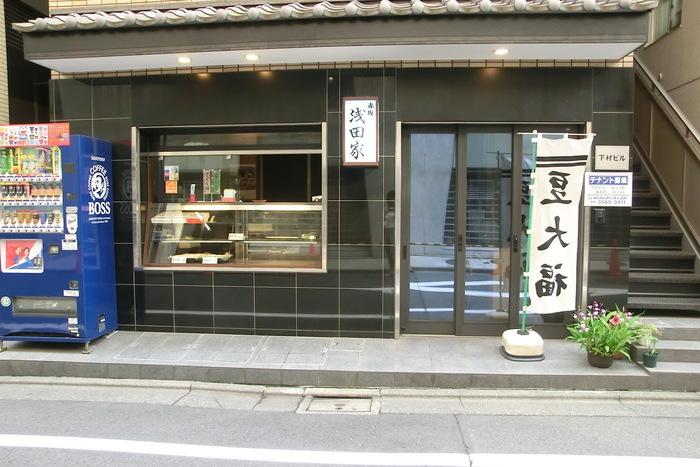 東京メトロ・溜池山王駅より歩いて約2分の場所にある「浅田家」。言わずと知れた、豆大福の名店です。豆大福以外の和菓子も美味しいので、みんなでシェアするのもオススメ。