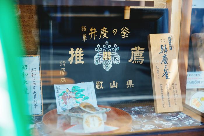 この日すでに売り切れていた、鈴屋初の銘菓「弁慶の釜」