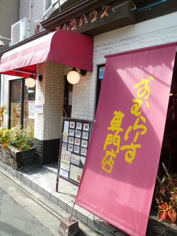 京風の創作オムライスが味わえるお店「おむらはうす」。金閣寺から徒歩5分ほどの場所にあり、観光ついでに寄りやすいお店です。