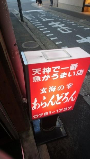 天神駅すぐにある居酒屋「あらんどろん」。「天神で一番魚がうまい店」を名乗っており、夜は、地元の人々で賑わっています。