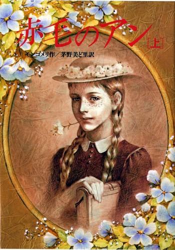 「赤毛のアン(上)」 作:モンゴメリ 訳:茅野美ど里 出版社:偕成社