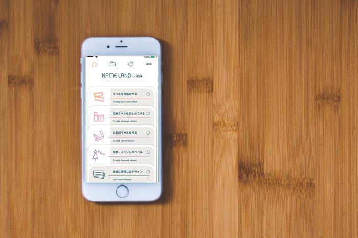 これが、専用アプリのホーム画面。デザインの作成・編集・保存がすべてアプリ上で完結するため、時間や場所を選ばない点が大きな魅力です。通勤中や外出先などのちょっとしたすきま時間でデザインだけ作っておき、休日にまとめて印刷してゆっくり家を整える…といった時間の使い方もできますね。
