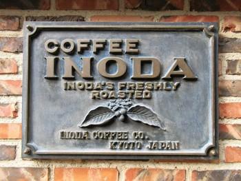 外資系カフェが次々にオープンする中、創業当時から愛され続けているイノダコーヒ。  レトロな店内で味わう極上の一杯。 プレミアムなコーヒータイムをぜひイノダコーヒで過ごしてみませんか?