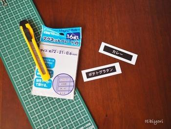 カットしたマグネットにラベルライターのテープを貼ると、金属に貼れるラベルを作ることができます。貼って剥がせるメリットがあり、ステンレスやホーロー素材のケースなどに◎