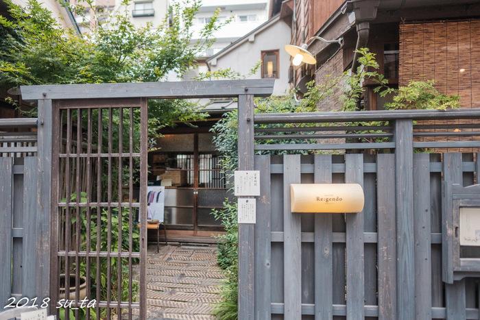 昭和初期の文化住宅を丁寧に再生し、居心地のいい暮らしを発信する「Re:gendo」。黒塗りの外塀をくぐり、引き戸を開けて店内へ向かうシチュエーションは、昔ながらのお家に招かれたようです。