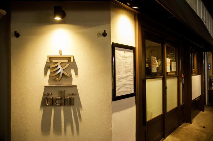 下北沢駅から歩いて1分の場所に、落ち着いた雰囲気を漂わせているお店、「uchi (家)」。ロゴからして、お店のオシャレさが伝わって来ます!