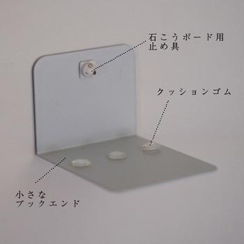本を乗せる台は手作りすることができます。壁にマスキングテープを張ったり工夫すれば、壁紙を傷つけずに設置することができます。