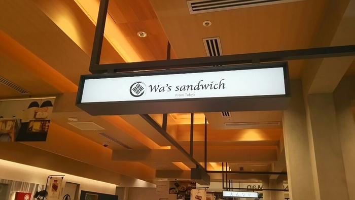 JR新宿駅の南改札口内「NEWoMAn(ニュウマン)」の2Fにある「Wa's sandwich(ワズ サンドイッチ)」は、和風サンドイッチの専門店です。駅のコンコースに面しているので、立ち寄りやすいのもポイント。