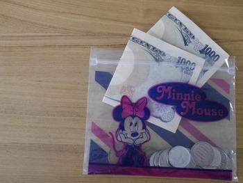 費目別のお金は透明の小袋に分けておくと、残金も一目瞭然です。
