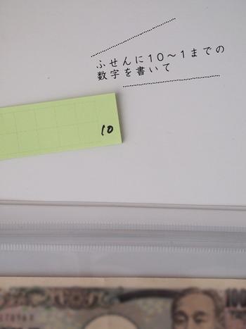 クリアケースには付箋を入れた額だけ数字を書いて貼っておき、万札を抜くたびに付箋もその数だけ外し、パッと見てクリアケースの中身の残り額がわかるように工夫されています。