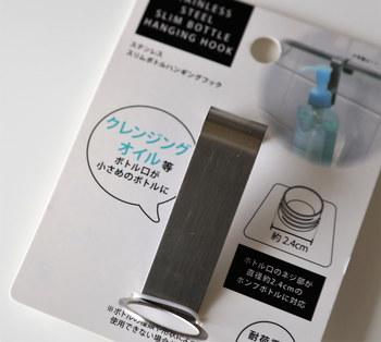お風呂で使うシャンプー、リンス、ボディーソープなどは、直置きするとカビやヌメリが発生してしまうことって多いですよね…。 このボトルハンギングフックなら、お風呂のタオルバーに掛けて使うことが出来るので、とっても清潔!