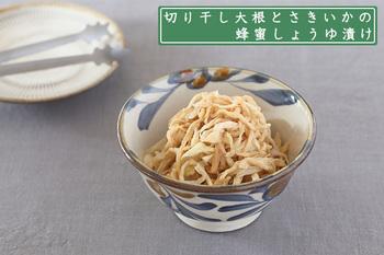 自家製の、幅広で長めの切り干し大根を蜂蜜酢しょうゆに漬けて、食感の良い漬物に。冷蔵で1週間ほど保存可能なのも◎。