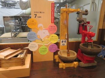 「かまぼこ博物館」は、かまぼこの歴史や不思議、栄養のことを楽しく学べる施設となっています。お子さんの食育にもなりますね。