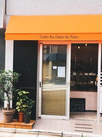 2018年7月に、より都立大学駅の近くに移転して立ち寄りやすくなった、Toshi Au Coeur du Pain(トシオークーデュパン)は、なんと朝6時から営業しています。オレンジ色のテントが目印です。