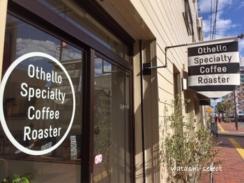 本格的なコーヒーを飲むなら、別府駅から徒歩10分のところにある「Othello Specialty Coffee Roaster」がおすすめです。
