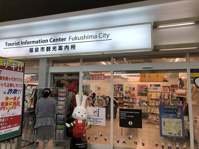 福島県の観光情報を知りたい時は、JR福島駅にある「福島市観光案内所」が便利です。東口の改札口正面玄関脇と、西口の新幹線改札前にあり、おすすめの観光スポット情報や観光マップ、パンフレットがもらえます。どこに行こうか迷ったら、ぜひ立ち寄ってみてくださいね。