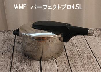 圧力鍋の種類もいろいろ。こちらは、ドイツ「WMF(ヴェーエムエフ)」の人気圧力鍋、パーフェクトプロ。スプリング式で加圧音がとても静か。開閉もスムーズで、デザインもおしゃれです。