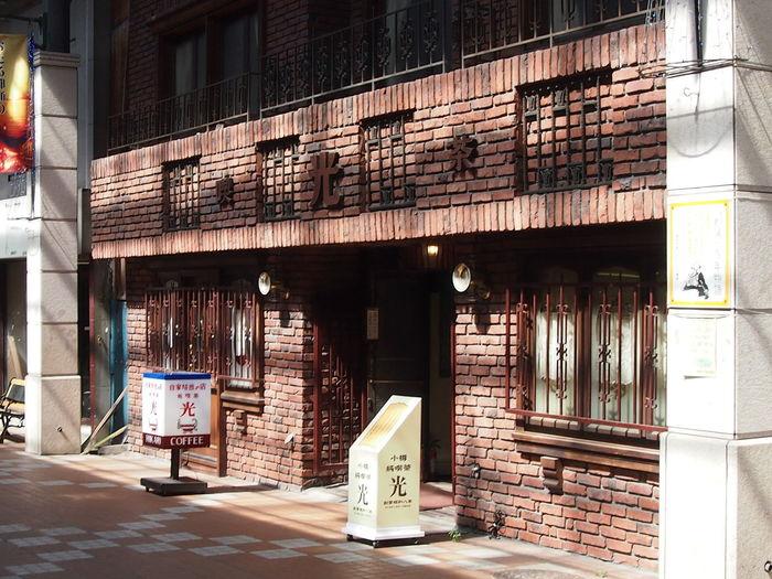小樽駅からほど近くの商店街のアーケード内に位置する「純喫茶 光」。ひときわ異彩を放つ佇まいのこちらのお店は、昭和8年に創業された老舗の喫茶店です。