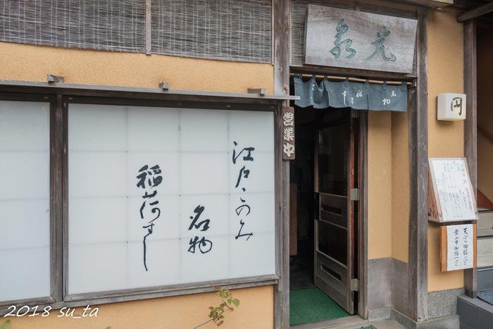 JR横須賀線「北鎌倉駅」改札を出てすぐの場所にあるのが「光泉 (こうせん)」。昭和29年創業、いなり寿司の名店で知られる人気店です。大船撮影所で、松竹映画が盛んに撮影されていた頃は、お持たせの定番となっていたそうですよ。