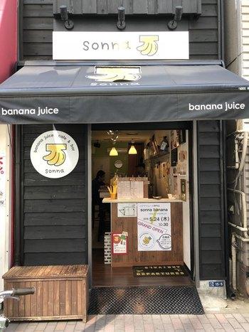 ユニークな店名が目を惹く「そんなバナナ」は、砂糖なしの超濃厚なバナナジュース専門店です。