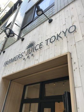 駒沢公園近くにある「ファーマーズ ジュース トーキョー」。その名の通り、生産者から直接仕入れたこだわりの食材を使ったジュースがおすすめのお店です。