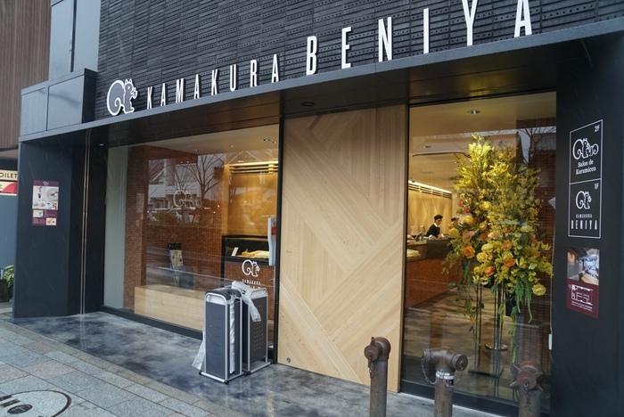 鶴岡八幡宮のすぐ傍にある「鎌倉紅谷(かまくらべにや) 八幡宮前本店」をご紹介。