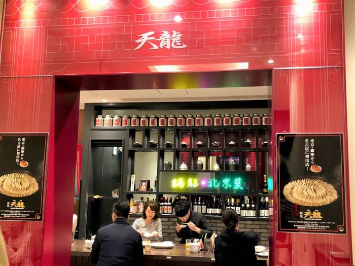 銀座天龍は店名にもあるように、銀座に店舗を構えている中華料理店。昭和24年創業で、伝統とともにこだわり抜いた味で多くの餃子ファンから愛されています。  2016年には銀座の別の場所に店舗を移し、キレイな店舗に生まれ変わりました。