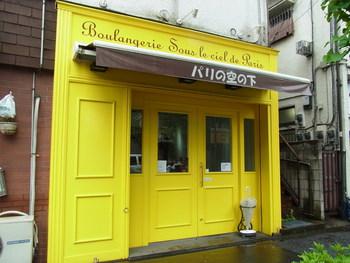 若林駅から徒歩約6分の場所にある『ブランジュリー パリの空の下』。フランスっぽい雰囲気ですね。黄色の外壁が目印です!