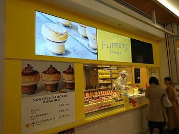 テイクアウトスタイルのスフレパンケーキ専門店「FLIPPER'S STAND(フリッパーズ スタンド)」。  シェーダンフェール・パリ(choux d'enfer PARIS) のお店があった場所ですが、2018年4月に閉店し、次に、新たなオープンを果たしたのが、こちらのお店です。