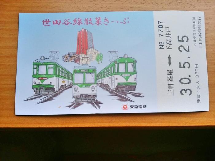 東急電鉄で販売されている、世田谷線の一日乗車券「世田谷線散策きっぷ」を使えば、乗り放題でお得になります。これを使えば気軽に乗り降りできますね!