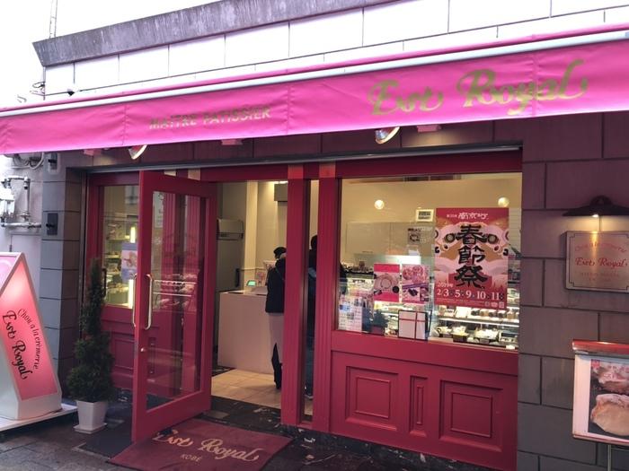 ピンクをメインとした可愛らしい外観のエスト・ローヤル 南京町本店。 厳選した食材で作られるスイーツは、シュークリームやロールケーキ、プティングなど種類も豊富です。