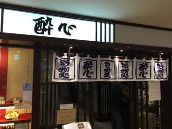 『瀬戸内イタリアン Massa』より、もうちょっと奥のほうにあるのが、広島の郷土料理が楽しめる名店『釜飯 酔心』。牡蠣の料理など、瀬戸内海の海鮮をふんだんに使ったメニューが充実。なかでも人気は、宮島特産の穴子の釜めしです♪