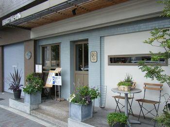 京都市営地下鉄鳥丸線北大路駅から徒歩約20分で、下鴨神社の近くにあります。こちらのお店では、一粒一粒手作業で品質の良いコーヒー豆を選び出す、「ハンドピック」という作業を行っています。ひと手間ひと手間に、コーヒーへの愛情を感じます。