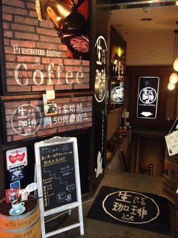 こちらのお店は、四条の大丸京都店とタカシマヤ京都店の間にあります。特色として、コーヒー豆の細胞を壊すことなく、優しく焙煎しています。そのため、胃にもたれにくく身体に優しいコーヒーを味わうことができます。