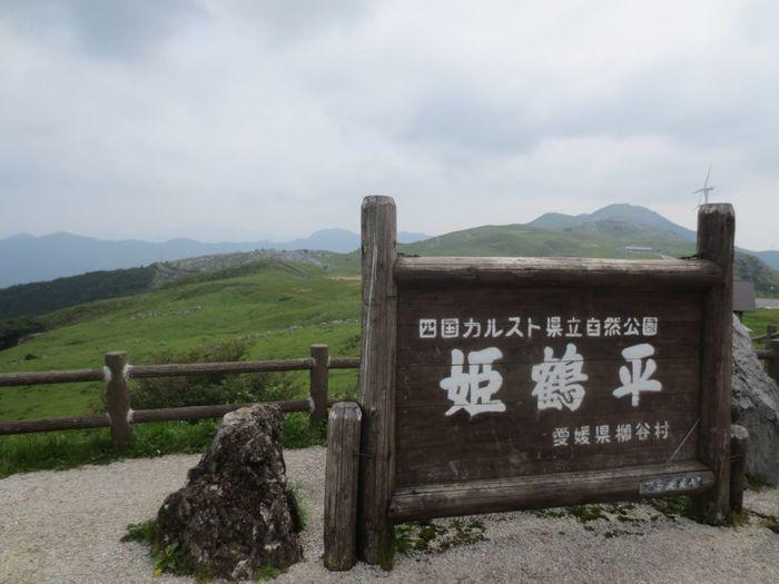 四国カルストの観光拠点ともいえる鶴姫平。宿泊施設やキャンプエリアなどがあります。360度見渡せる広大な景色と、点在する風車が景色を作ります。