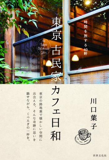 カフェ好きならご存知の方が多い、ライターで喫茶写真家の川口葉子さん。著書『時間を旅する40軒 東京 古民家カフェ日和』では、東京の趣きある古民家カフェが40軒も紹介されています。1度は行ってみたいお店、あなたのおうちからもきっと行きやすい場所のお店など、東京の東西から素敵なカフェがたくさん載っています。今回はこちらの本の中から、キナリノおすすめのお店をちょっと覗かせてもらいましょう。
