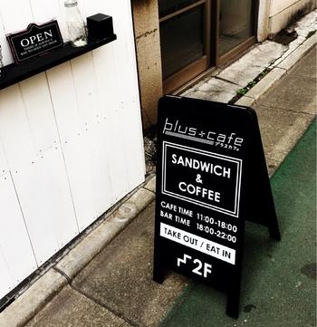 三軒茶屋駅から徒歩約2分の場所にある『ブラスカフェ』はテイクアウト可能なサンドイッチ屋さん。 ほっとするような店内のサイズ感なので、一人でも入りやすいですよ。