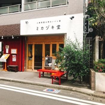 三軒茶屋にある街に根付いたおしゃれなパン屋さん「ミカヅキ堂」。