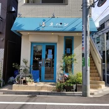 笹塚駅から徒歩約3分の好立地に位置する「オパン」は地元の方を始め、パン好きに愛され続けている隠れた名店。