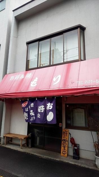 広島市民自慢の、老舗の味わい。1960年創業という深い歴史を誇る「もり」をご紹介します。地蔵通りの商店街にありますよ。